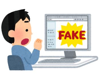 fake_news_bikkuri.png
