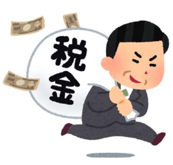 money_zeikin_dorobou (1).png