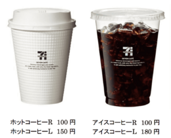 seven-coffee-450x365.png