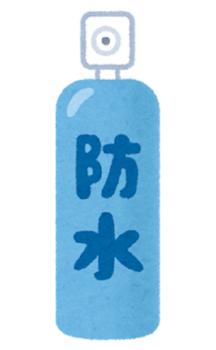 spray_bousui.png